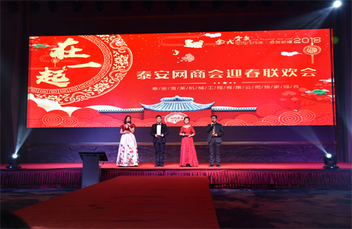 海数数控车床,2018春节联欢晚会